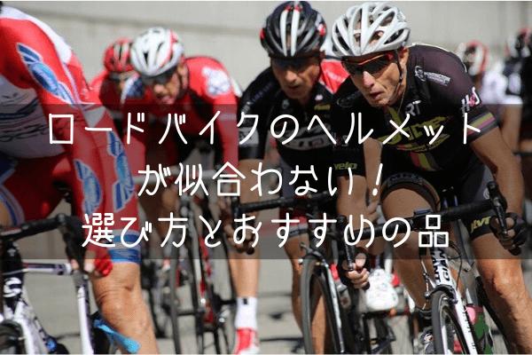 ロードバイクのヘルメットが似合わない!選び方とおすすめ3選 ツールドフランスの影響と死亡率の差